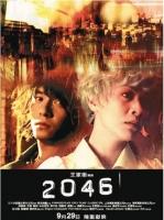 2046 DVD di Wong Kar-Wai