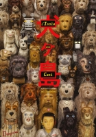 Isle of Dogs - L'isola dei cani (Dvd) di Wes Anderson