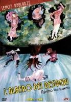 Albero Dei Desideri (L') (1976 ) DVD di Tengiz Abuladze