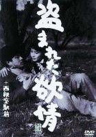Desiderio inappagato (1958) DVD di Shohei Imamura